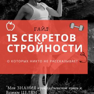 Гайд «15 секретов стройности»