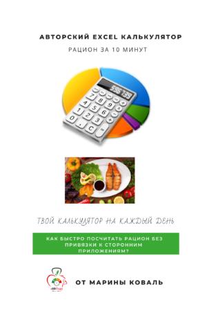 Excel-калькулятор для расчета рационов