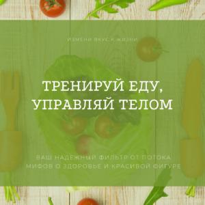 Гайд по питанию «Тренируй еду, управляй телом»