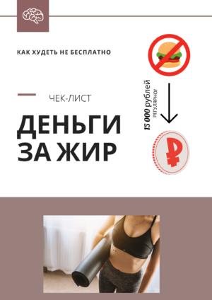 Чек-лист «Деньги за жир»